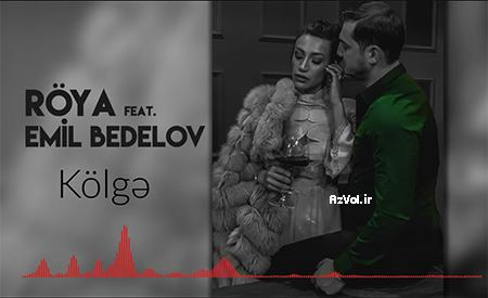 دانلود آهنگ آذربایجانی جدید Roya Ayxan ft Emil Bedelov به نام Kolge
